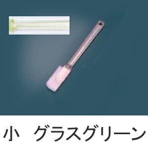 シルバーシャイン カラーハンドクリーナー(スパチュラ) 小 グラスグリーン