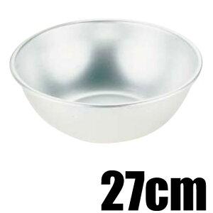 【アルマイト加工】 アルミ製キッチンボール サイズ27cm