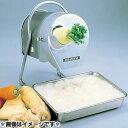 シンガーハッピージャパン ハッピー業務用 食品機械 おろし機 オロシー RHG-15