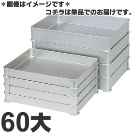 アカオアルミ硬質アルミシステムバット(餃子バット)60大