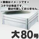 アカオアルミ硬質アルミシステムバット(餃子バット)大80