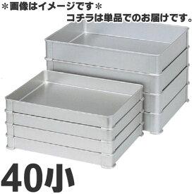 アカオアルミ硬質アルミシステムバット(餃子バット)40小