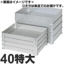 アカオアルミ硬質アルミシステムバット(餃子バット)40特大
