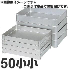 アカオアルミ硬質アルミシステムバット(餃子バット)50小小