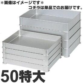 アカオアルミ硬質アルミシステムバット(餃子バット)50特大