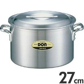 アカオアルミ 硬質アルミ 両手鍋 DON 半寸胴鍋 27cm 10.1L