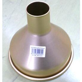 協栄金属 アルミ 太口上合(漏斗) 15cm