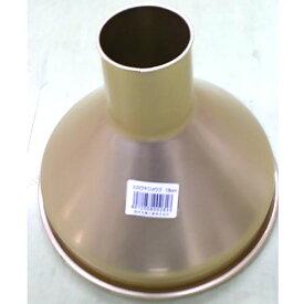 協栄金属 アルミ 太口上合(漏斗) 18cm
