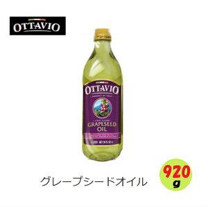 【即納】【お試しにどうぞ♪ (920g×1本)】オッタビオ グレープシードオイル イタリア産 食用ぶどう油 OTTAVIO Grapeseed Oil