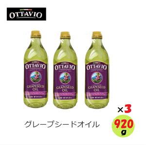 【即納】【920g×3本】オッタビオ グレープシードオイル イタリア産 食用ぶどう油 OTTAVIO Grapeseed Oil まとめ買い 買い置き ストック