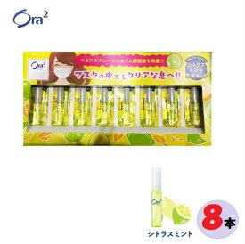 【8本セットです!】Ora2 オーラツー マウススプレー シトラスミント 6mL×8本セット 口腔清涼剤 口臭エチケット ケア まとめ買い