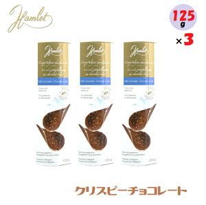 【クール便配送◎】【即納品】【ちょっとしたプレゼントにもおすすめです♪(125g×3箱)】ハムレット ベルギー産 クリスピーチョコレート チョコレートチップス チョコチップス ミル