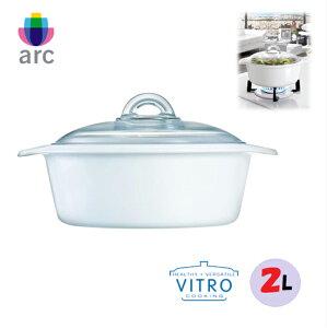 【即納品です!】Luminarc VITRO ヴィトロ ブルーミング ホワイト 両手鍋 2L IH H5608IHB 強化ガラス 蓋付き 食洗器可 引越し祝い 新居祝い ギフト 贈り物にもおすすめです♪