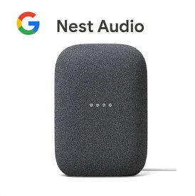 【当日発送確約品◎ランキング入賞◎】 グーグルネストオーディオ チャコール GOOGLE NEST AUDIO CHARCOAL 本体 Google GA01586-JP スマートスピーカー Google Nest Audio 誕生日プレゼント 入学祝い 引越し祝い Google スマートスピーカー
