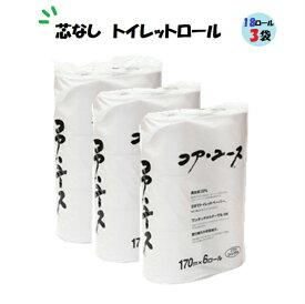 ☆即納いたします☆6ロール(170m)×3袋 合計18ロール 日本製 コアユース コア ユース コア・ユース芯なしトイレットペーパー シングル  まとめ買い  業務用 ポイント消化