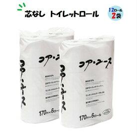 ☆即納いたします☆6ロール(170m)×2袋 合計12ロール 日本製 コア ユース コアユース コア・ユース 芯なしトイレットペーパー シングル  お試し ポイント消化