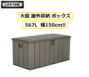 【◎マラソン目玉品◎】Lifetime  デッキボックス 567L 大型 収納  屋外用 屋内 収納ベンチ 物置き 150ガロン ライフタイム物置 ストレージボックス 収納ボックス 物置 ライフ