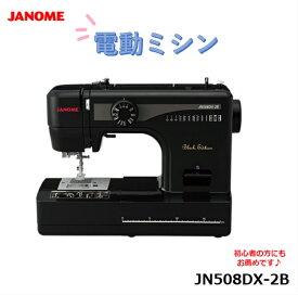 【ご購入から1〜3日で発送させていただきます!メーカー保証付】ジャノメ JANOME 電動ミシン JN508DX-2B ブラックエディション black ブラック 黒 フットコントローラー付き 入学準備 裁縫 手芸 ハンドメイド 手作り ミシン