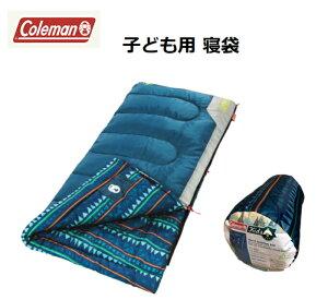 これからの時期に最適な寝袋です!【キッズサイズ寝袋】Coleman コールマン 子供用寝袋 快適使用温度10℃ Coleman Youth Sleeping Bag ブルー 青 男の子 封筒型 スリーピングバッグ 洗