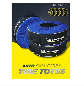 【即納品】MICHELIN ミシュラン タイヤカバー タイヤバッグ バッグ 1台 4本分 4個セット 外径56〜79cmのタイヤに適合 サイズ調整 洗濯機で洗濯可 タイヤ収納 トート 取っ手付き