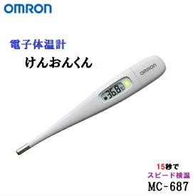 12月1日発送品です!【即納させて頂きます!複数購入歓迎!】OMRON オムロン 電子体温計 予測+実測  わき専用 MC-687 けんおんくん オートパワーオフ メモリ機能 収納ケース付き