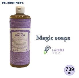 【15時までにご注文確定で当日発送! 】【正規輸入品】ドクターブロナー Dr.Bronner's マジックソープ ラベンダー LA 739ml 顔・ボディ用洗浄料 リラックスするラベンダーの香り 洗顔 ボディソープ 石鹸 肌に優しい