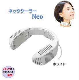 【8月16日(日)に発送させていただきます!大容量モバイルバッテリー(白)付き!】サンコー ネッククーラーNeo TK-NECK2-WH ホワイト 白 携帯 ファン 扇風機 熱中症対策 暑さ対策 ネッククーラーネオ ネッククーラー ネオ ネッククーラー neo