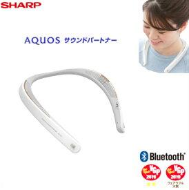 11月27日発送分です!新品を即納させて頂きます!SHARP シャープ ウェアラブルネックスピーカー AQUOS サウンドパートナー  AN-SS1 ホワイト 白 WHITE 首掛け 肩掛け スピーカー bluetooth対応