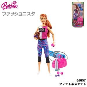 【15時までにご注文で土日・祝日も当日発送!】マテル Mattel バービー フィットネスセット ヨガ&エクササイズ 小物付き バービー人形 ごっこ遊び おままごと 着せ替え人形