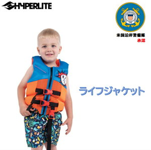 【即納品】HYPERLITE ハイパーライト 子ども用 ライフジャケット 救命胴衣 男の子 キッズ チャイルド チャイルドフィット 13〜22kg べスト マリンスポーツ ウォータースポーツ 海 川 災害