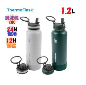 【当日発送品◎】お2つでお得!今、人気商品です!【緑グリーン&白ホワイト 2個セット】ThermoFlask サーモフラスク 1.2L×2本セット 大容量 ステンレスボトル 水筒 魔法瓶 ダイレクトボト