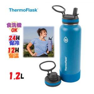 今、人気商品です!【青色・ブルー】ThermoFlask サーモフラスク 1.2L×1本 大容量 ステンレスボトル 水筒 魔法瓶 ダイレクトボトル 保温 保冷 持ち運び 携帯 かっこいい水筒 おしゃれ