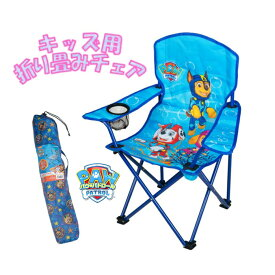 Kidsキッズ キャラクター キャンピングチェア【Paw Patrolパウパトロール】子供用キャンプ椅子 折り畳み コンパクト収納 収納バッグ付 3〜8歳 耐荷重45キロ 持ち運びやすい アウトドア キャンプ 男の子 女の子 プレゼント ピクニック