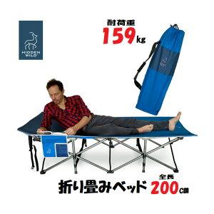 【当日発送品◎とても丈夫なので大柄な人におすすめ◎】Hidden Wild 大型 折り畳みベッド 折りたたみ式キャンプ用コット 持ち運び ベッド 耐荷重:159kg 持ち運びやすい 収納バッグ付