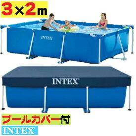 専用プールカバー付き INTEX インテックス レクタンフレームプール 300cm×200cm×75cm 3m×2m×75cm 大型 長方形 家庭用 レジャープール レクタングラ フレームプール 特大プール