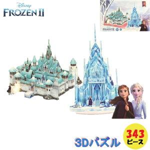 Disney ディズニー プリンセス アナと雪の女王2 3Dパズル ジグソーパズル 立体パズル 343ピース 8才〜 知育 お家遊び