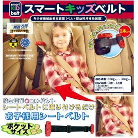 【ランキング入賞◎】メテオ スマートキッズベルト 1本 携帯 子ども用 シートベルト ベルト型 幼児用補助装置 METEOR Smart Kids Belt 適用体重15-36kg 推奨年齢3-12歳 道路交通法適合商品 ポイント消化 買い回り