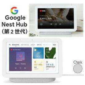 最新型第2世代◎土曜も当日発送◎Google Nest Hub(第 2 世代)グーグル ネスト ハブ GA01331-JP スマートホームディスプレイ Chalk チョーク Google アシスタント対応 グーグルネストハブ Netflix YouTube 音楽の再生 Wi-Fi Bluetooth Google Google Nestスピーカー