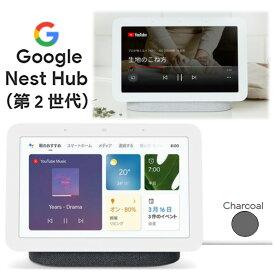 話題の最新モデル第2世代◎土曜も当日発送◎Google Nest Hub 第2世代 グーグル ネスト ハブ GA01331-JP スマートホームディスプレイ Charcoal チャコール Google アシスタント対応 小型スマートスピーカー  Netflix YouTube 音楽の再生 Wi-Fi Bluetooth スピーカー
