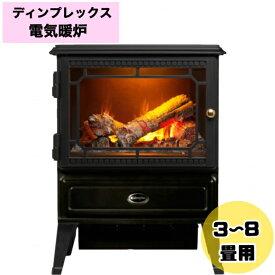 即納品◎ディンプレックス 電気暖炉 GlasgowDimplex Fireplace Glasgow 暖炉 ファンヒーター 炎 演出 加湿効果 インテリア オプティミスト 水蒸気 ミスト 冬 寒さ対策 オイルヒーター リモコン付き 電気ヒーター GLA12J GLA12PGJ