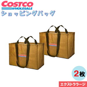 【2枚セット】costco コストコ ショッピングバッグ エコバッグ お買い物バッグ ショルダーストラップ付 大容量  ビッグサイズ 大型 幅51cm×高さ37cm×奥行30m