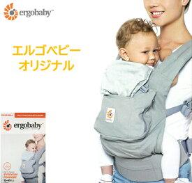 【15時までにご注文確定で当日発送!】エルゴベビー オリジナル ベビーキャリア グレー 抱っこひも ergobaby ORIGINAL CARRIER 抱っこ おんぶ 子育て便利グッズ 出産祝い 贈り物 プレゼントにも