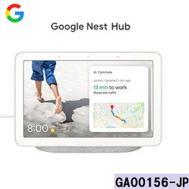 【お急ぎ即納◎当日発送確約品◎ランキング入賞◎】Google Nest Hub 7 inch Smart Display グーグル ネスト ハブ スマートホームディスプレイ GA00516-JP Chalk チョーク Google アシスタント対応 小型スマートスピーカー グーグルーネストハブ