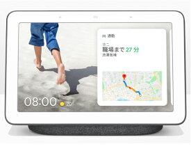 【ランキング入賞】Google Nest Hub 7 inch Smart Display グーグル ネストハブ  スマートホームディスプレイ GA00515-JP Charcoal チャコール Google アシスタント対応 小型スマートスピーカー グーグルーネストハブ グーグルアシスタント