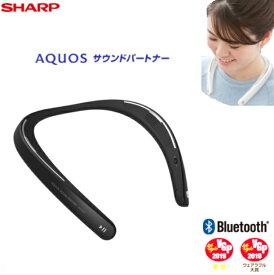 11月27日発送分です!新品を即納させて頂きます!SHARP シャープ ウェアラブルネックスピーカー AQUOS サウンドパートナー  AN-SS1 ブラック 黒 BLACK 首掛け 肩掛け スピーカー bluetooth対応