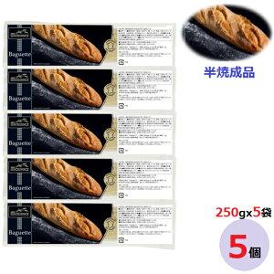 メニセズ バゲット 250g x 5本セット 約59cmx43 cmx10cm (5袋 連結) 半焼成品 フランスパン Menissez Baguette メニセーズ