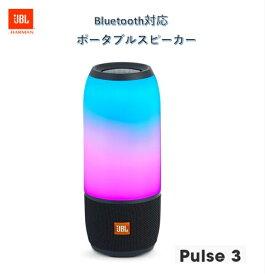 10月19日(月)発送分です!JBL PULSE3 Bluetoothスピーカー IPX7 防水 マルチカラーLED搭載 ポータブルスピーカー ブラック ブルートゥース イルミネーションスピーカー パルス3 ワイヤレス スピーカー BOSE サウンドリンクミニと比較 JBLPULSE3BLKJN