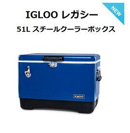 即納致します!IGLOO イグルー クーラーボックス レガシー ブルー 54QT 51L Legacy Steel Cooler BLUE cooler box 海が似合うblue ブルー スチール 一部 ステンレス