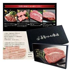 おとりよせグルメ 贈り物 プレゼント お肉 の ギフト券 景品 選べる( 松阪牛 飛騨牛 米沢牛 黒毛和牛) 特選 牛肉 美食うまいもん市場