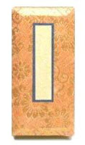 京仏壇はやし 仏具 過去帳 金襴 5寸 日付入り ( 茶 ) ◆縦 15cm 横 6.3cm 厚み 2.8cm